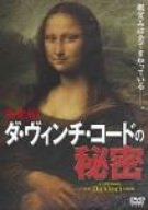 決定版!ダ・ヴィンチ・コードの秘密 [DVD]