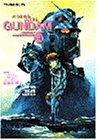 機動戦士ガンダム 1 復刻版 / 富野 喜幸 のシリーズ情報を見る