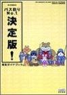 糸井重里のバス釣りNo.1決定版!爆釣ガイドブック
