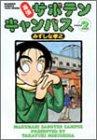 幕張サボテンキャンパス (2) (Bamboo comics)