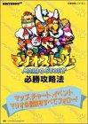 マリオストーリー必勝攻略法 (NINTENDO64完璧攻略シリーズ)