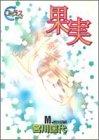 果実 (ヤングユーコミックス―Chorus series)