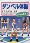 ダンベル体操 ボディ改革宣言 [DVD] ランキングお取り寄せ