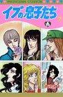 イブの息子たち 7 (プリンセスコミックス)