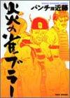炎の雀ブラー / パンチョ近藤 のシリーズ情報を見る