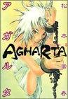 アガルタ 5 (ヤングジャンプコミックス)