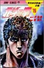 北斗の拳 第15巻 1987-03発売