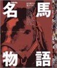 名馬物語―The best selection (2) (エンターブレイン・ムック)