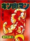 キン肉マン (8) (ジャンプコミックスセレクション)