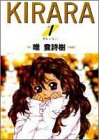 KIRARA / 唯 登詩樹 のシリーズ情報を見る