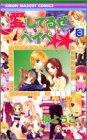 愛してるぜベイベ★★ (3) (りぼんマスコットコミックス (1484))