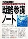 全図解 戦略参謀ノート—90年代の世界・日本企業の戦略