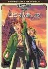 ロミオの青い空 完結版 [DVD]