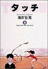 タッチ (4) (少年サンデーコミックス〈ワイド版〉)