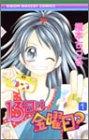 13日は金曜日? (1) (りぼんマスコットコミックス (1502))