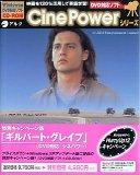 特別キャンペーン版「ギルバート・グレイプ」(DVD対応シネパワー)