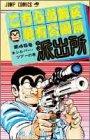 こちら葛飾区亀有公園前派出所 第45巻 1987-03発売