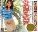 発情巨乳妻 [DVD]