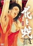 花と蛇 地獄篇 [DVD]