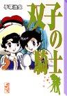 双子の騎士 (講談社漫画文庫)