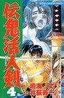 伝鬼活人剣 4 (少年チャンピオン・コミックス)