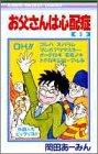 お父さんは心配症 5 (りぼんマスコットコミックス (463))