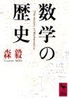 数学の歴史 (講談社学術文庫)