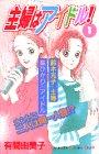 主婦はアイドル / 有間 由美子 のシリーズ情報を見る