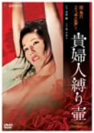 団鬼六「黒い鬼火」より 貴婦人縛り壷 [DVD]