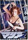 女囚処刑人 マリア2 [DVD]