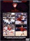 トヨタカップ 第9回 PSVアイントホーフェン vs ナシオナル・モンテビデオ [DVD]