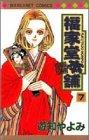 福家堂本舗 (7) (マーガレットコミックス (3007))