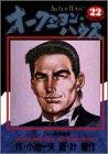 オークション・ハウス 22 Ryu国際画廊 2 (ヤングジャンプコミックス)