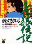 雀狼伝説 4―蒼き狼たち (近代麻雀コミックス)