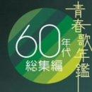青春歌年鑑 60年代総集編  TOCT10970を試聴する