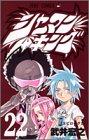 シャーマンキング (22) (ジャンプ・コミックス)