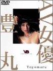 豊 丸 [DVD]