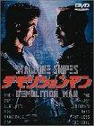 デモリションマン [DVD]