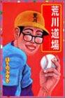 荒川道場 (バンブー・コミックス)
