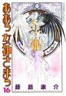ああっ女神さまっ 第16巻 1997年11月19日発売