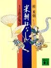 米朝ばなし―上方落語地図 (講談社文庫)