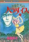 悪魔たちのパラダイス 1 (ボニータコミックス)