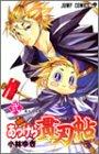 あっけら貫刃帖 2 (ジャンプコミックス)