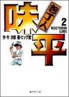 包丁人味平 (2) (集英社文庫―コミック版)