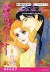 運命のパートナー (エメラルドコミックス ハーレクインシリーズ)
