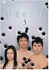 幸福の王子 Vol.3 [DVD]