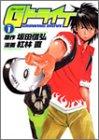 グローイングドライブ 1 (ヤングジャンプコミックス)