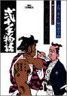 弐十手物語 30 (ビッグコミックス)