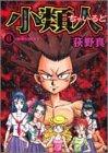 小類人 6 Immunity (ヤングジャンプコミックス)