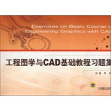 engineering-graphics-and-cad-based-tutorial-exercises-setchinese-edition